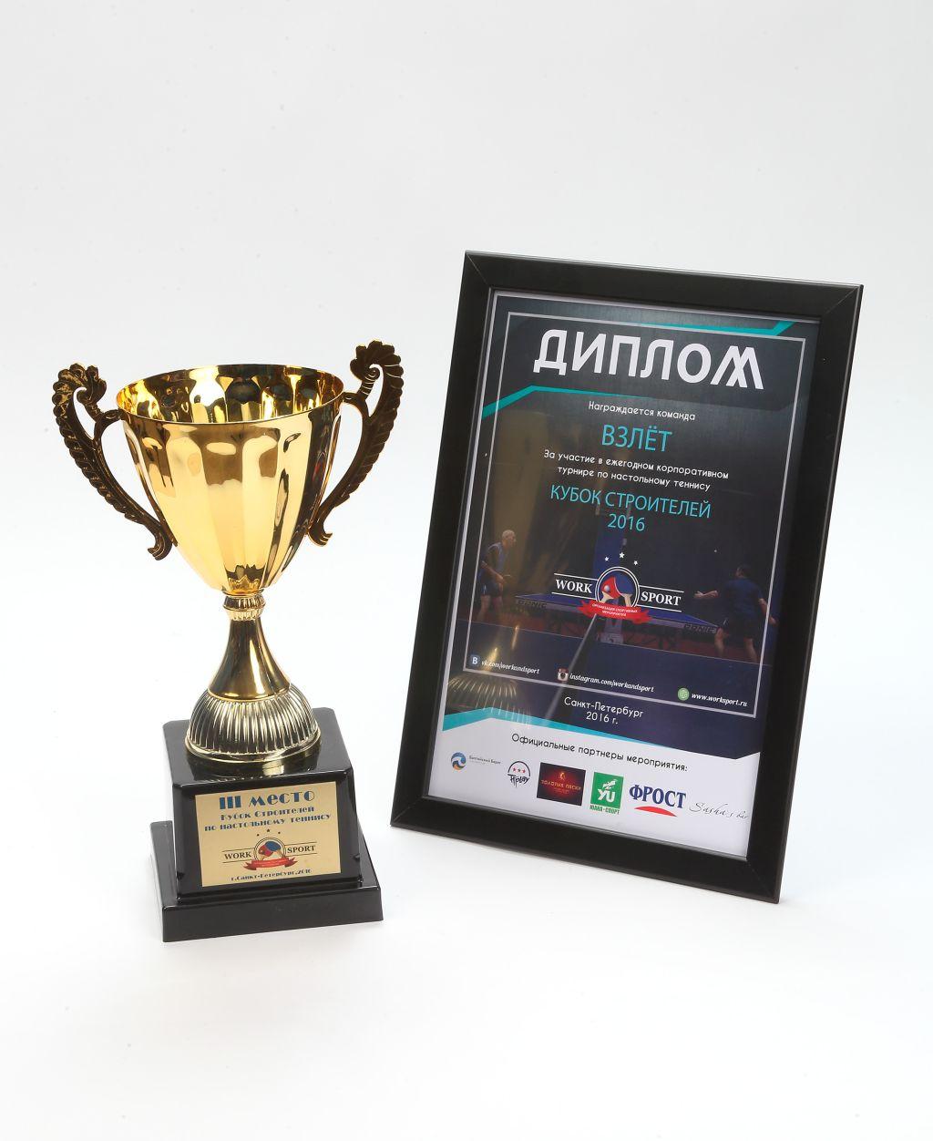 кубок в турнире по настольному теннису