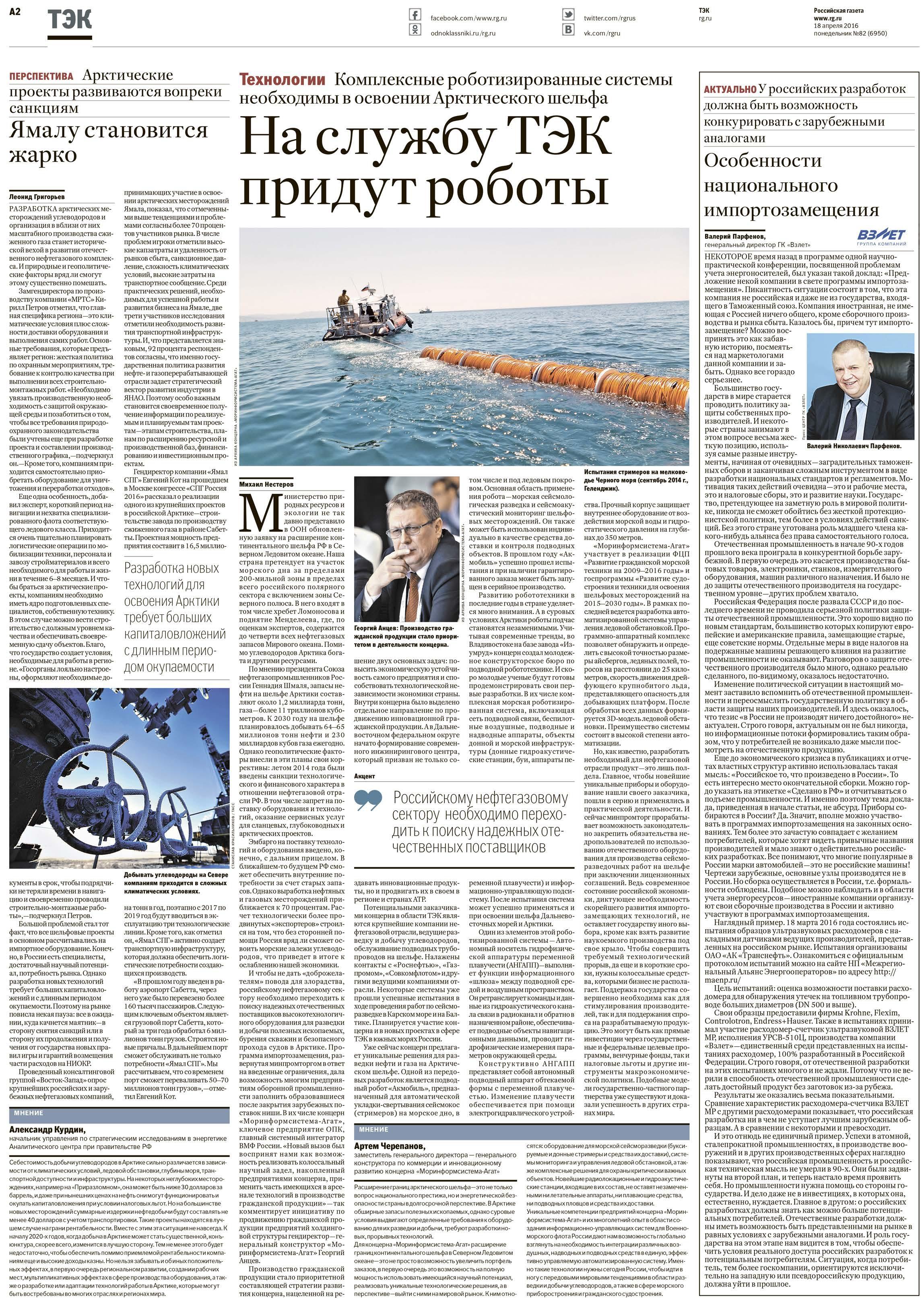 Российская газета 04 2016