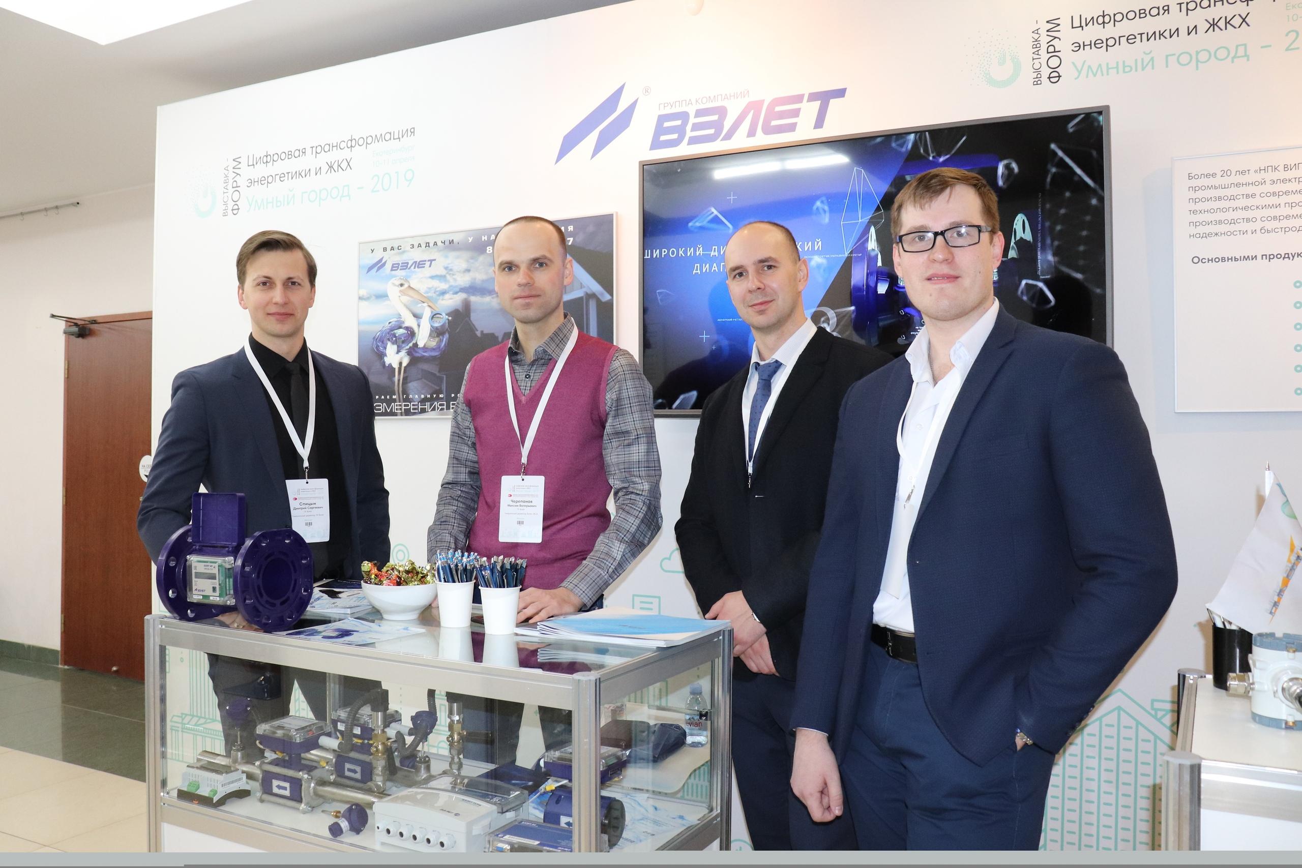 Всероссийский форум Технологии энергоэффективности-2019