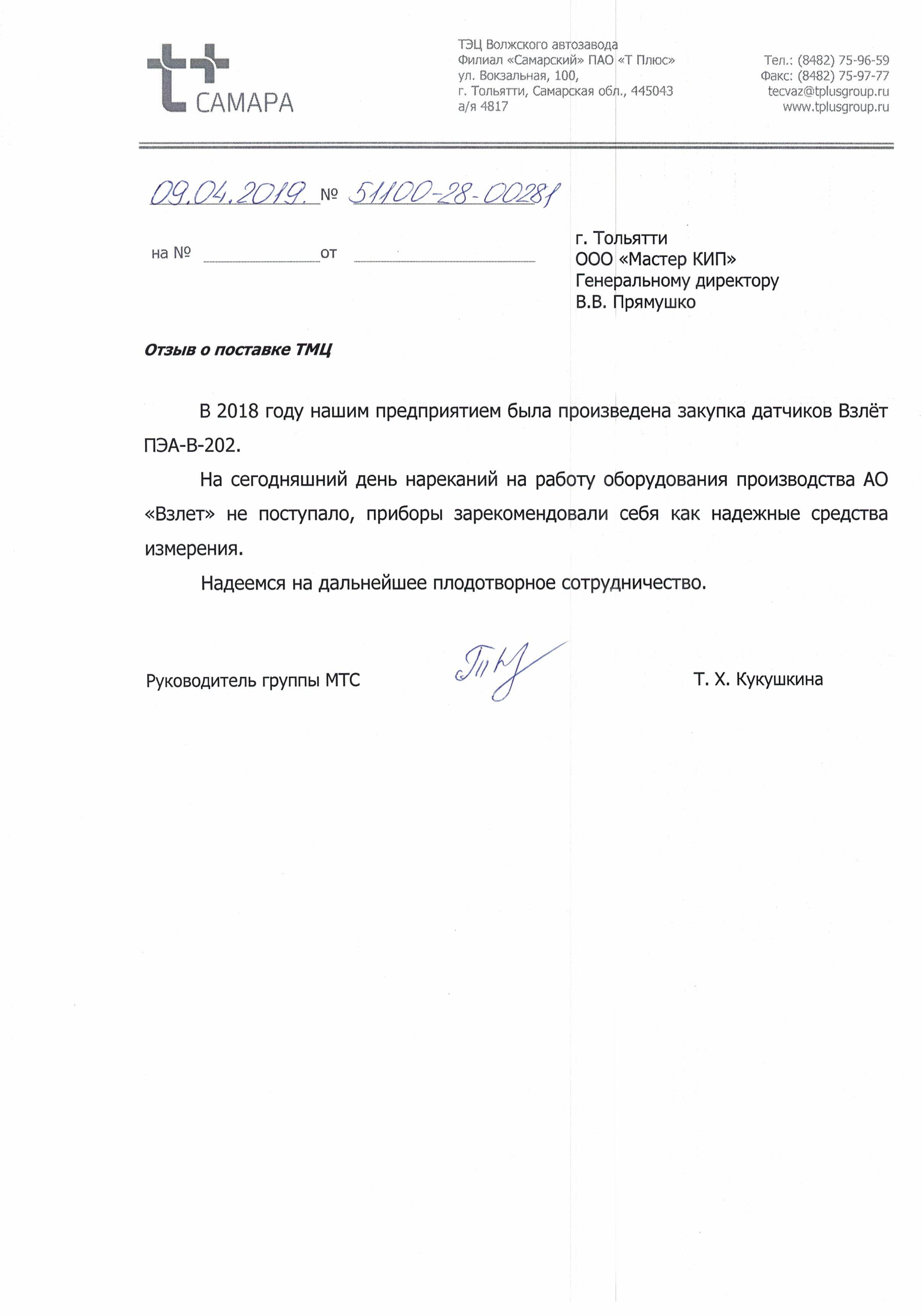 Отзыв от ТЭЦ АвтоВАЗа